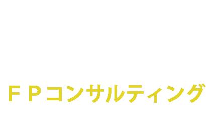 アイデアルスマートはFPコンサルティングの会社です